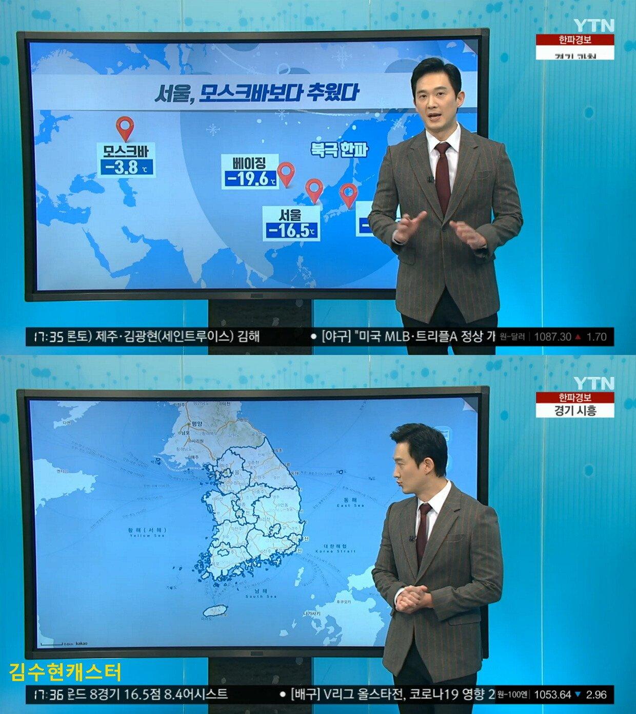 서울, 모스크바보다 추웠다. (내일 한파 절정, 전국 대부분 한파 특보)