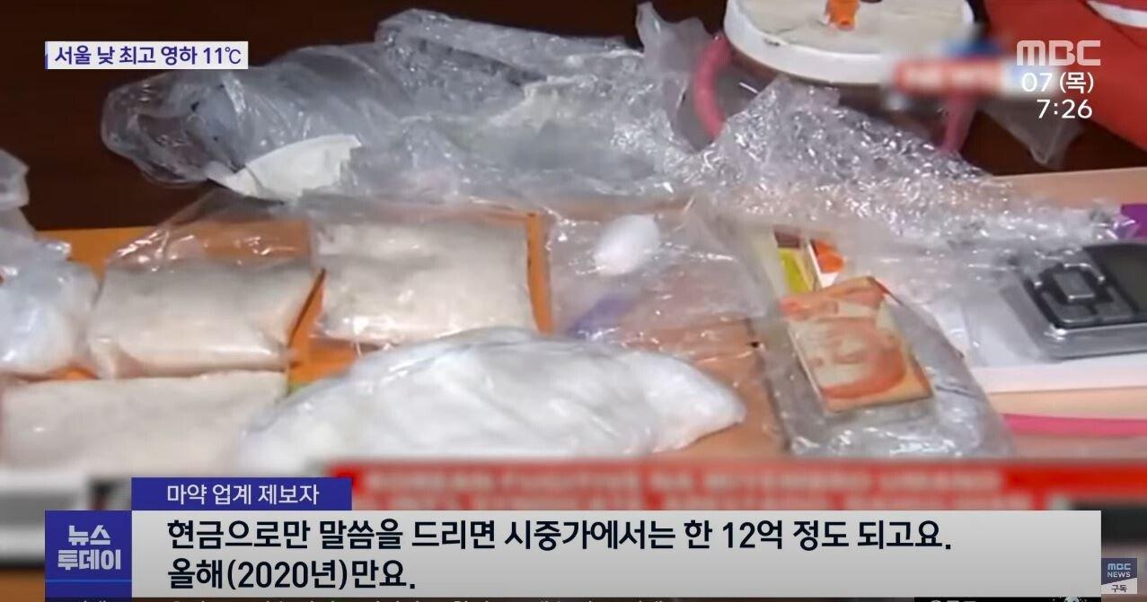 13.JPG [속보] 황하나 마약 유통과정 (MBC뉴스투데이 단독취재)