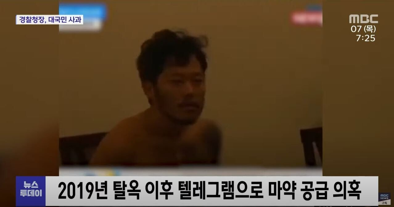 05.JPG [속보] 황하나 마약 유통과정 (MBC뉴스투데이 단독취재)