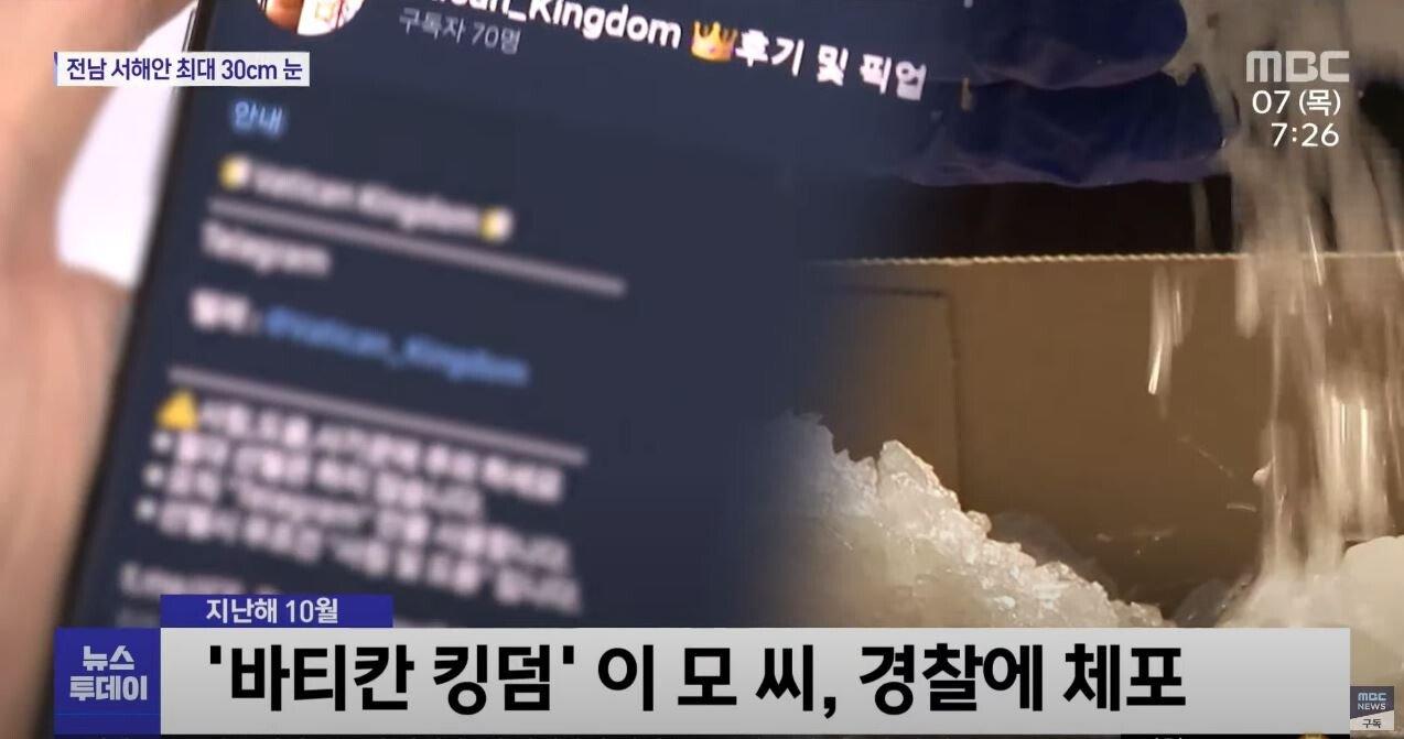 15.JPG [속보] 황하나 마약 유통과정 (MBC뉴스투데이 단독취재)