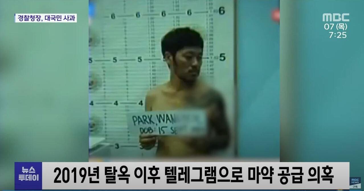 06.JPG [속보] 황하나 마약 유통과정 (MBC뉴스투데이 단독취재)
