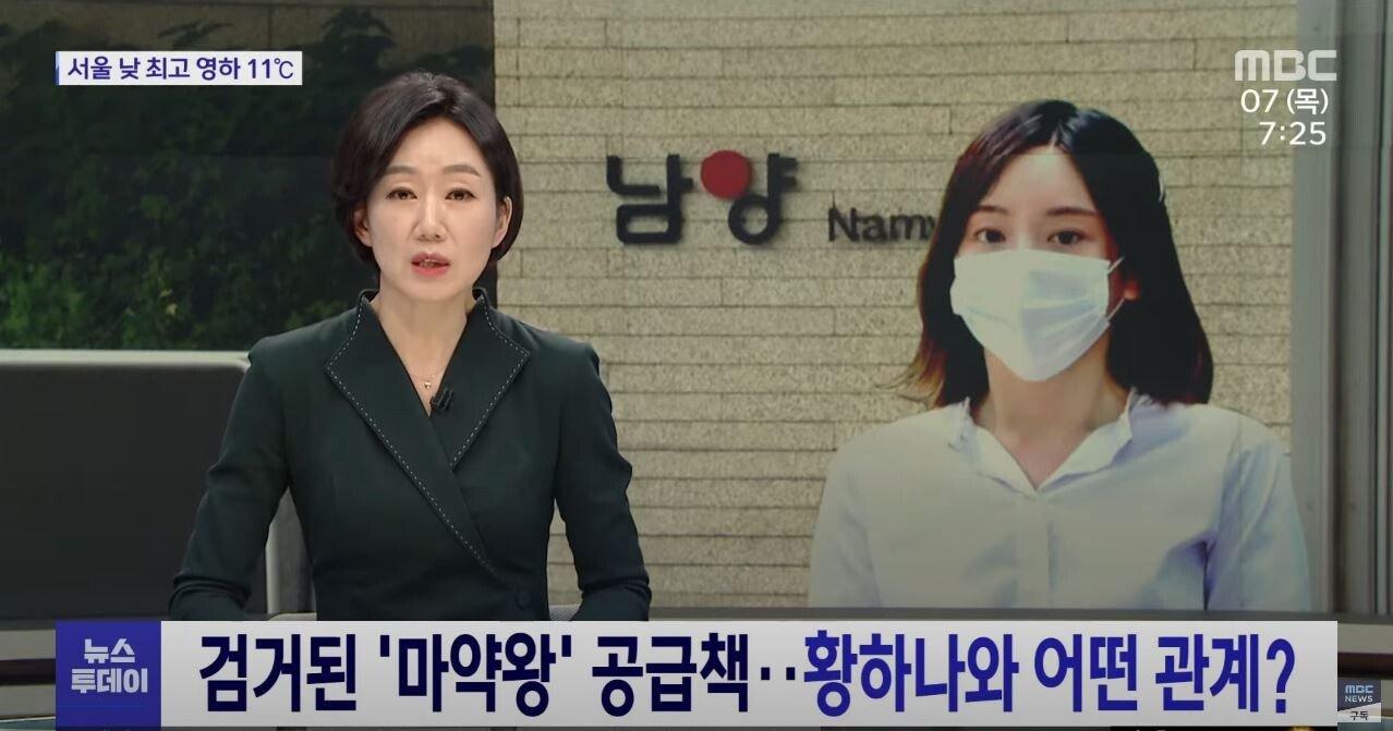 01.JPG [속보] 황하나 마약 유통과정 (MBC뉴스투데이 단독취재)