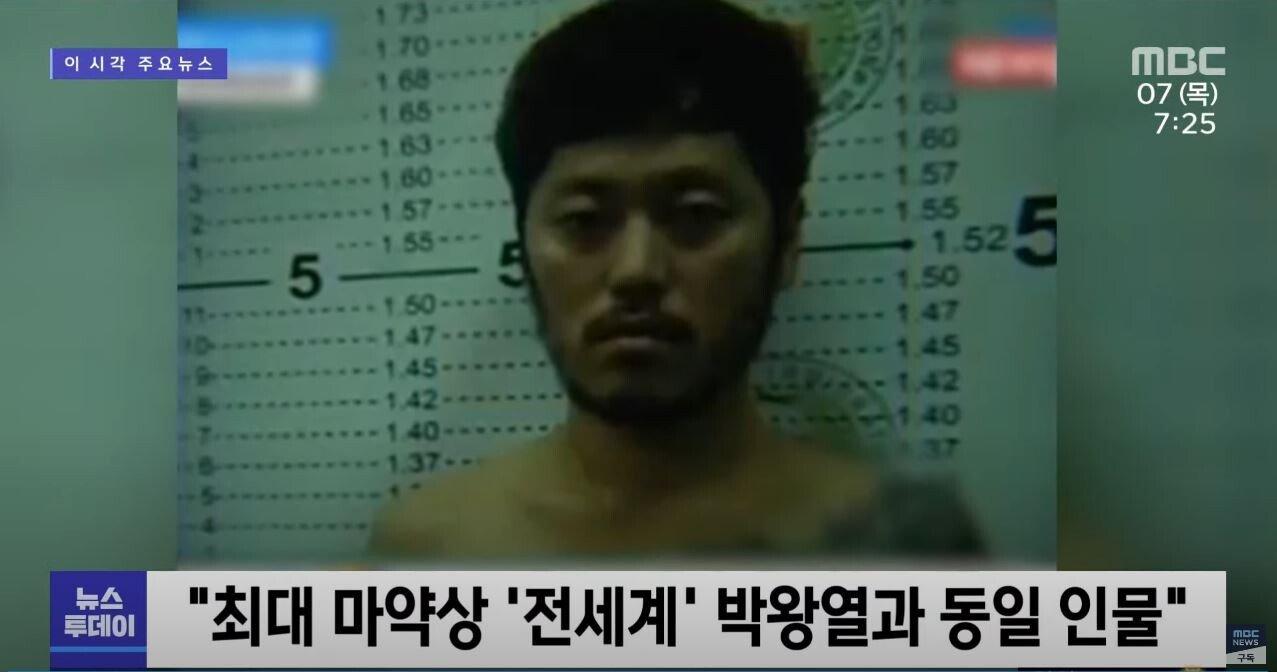 08.JPG [속보] 황하나 마약 유통과정 (MBC뉴스투데이 단독취재)