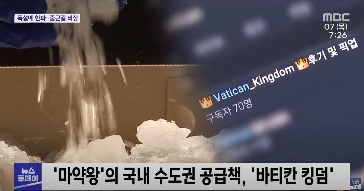 10.JPG [속보] 황하나 마약 유통과정 (MBC뉴스투데이 단독취재)
