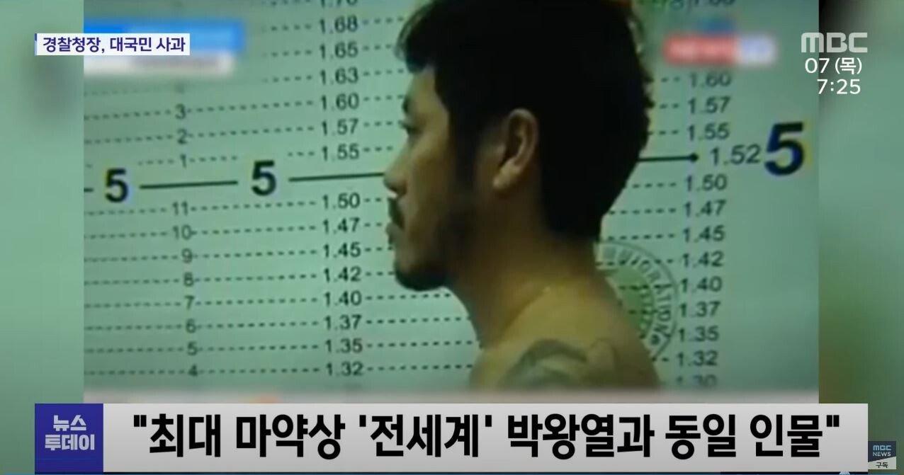 07.JPG [속보] 황하나 마약 유통과정 (MBC뉴스투데이 단독취재)
