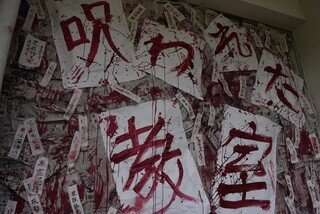 DSC_0643.jpg 일본 고등학교 축제 귀신의 집 클라스