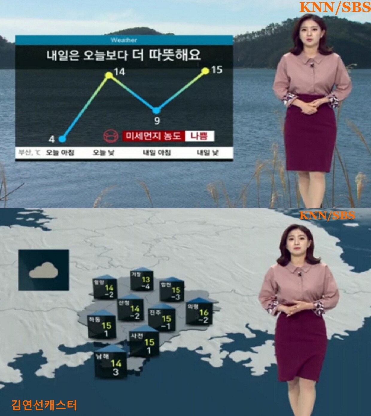 저녁07.jpg 미세먼지에 눈 건강 비상 (내일 미세먼지 서쪽 나쁨 및 흐리고 곳곳 비)