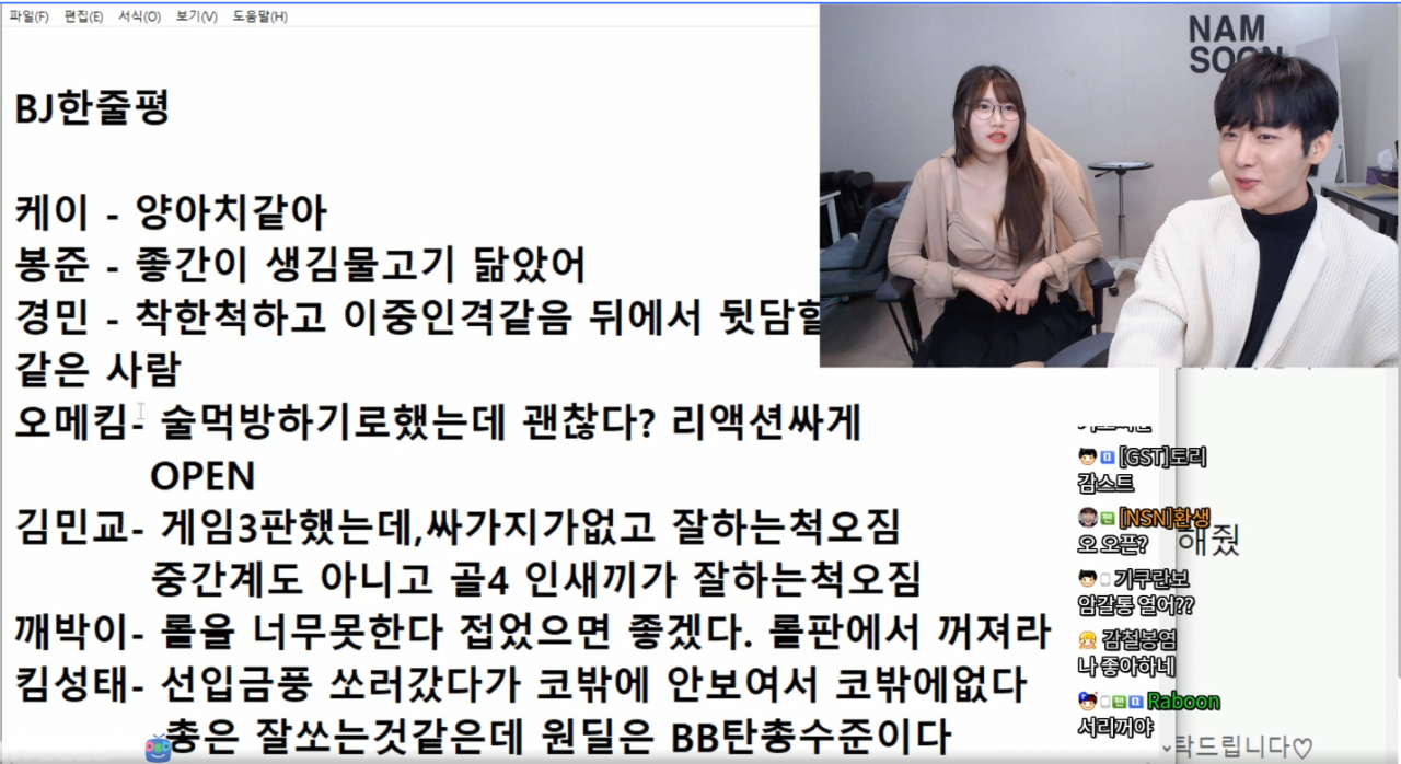 image.png 한냥이 BJ 한줄평(feat.남순)