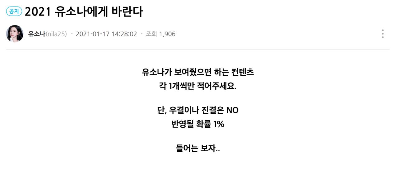 실시간 유소나 공지 채팅매니저 댓글.jpg