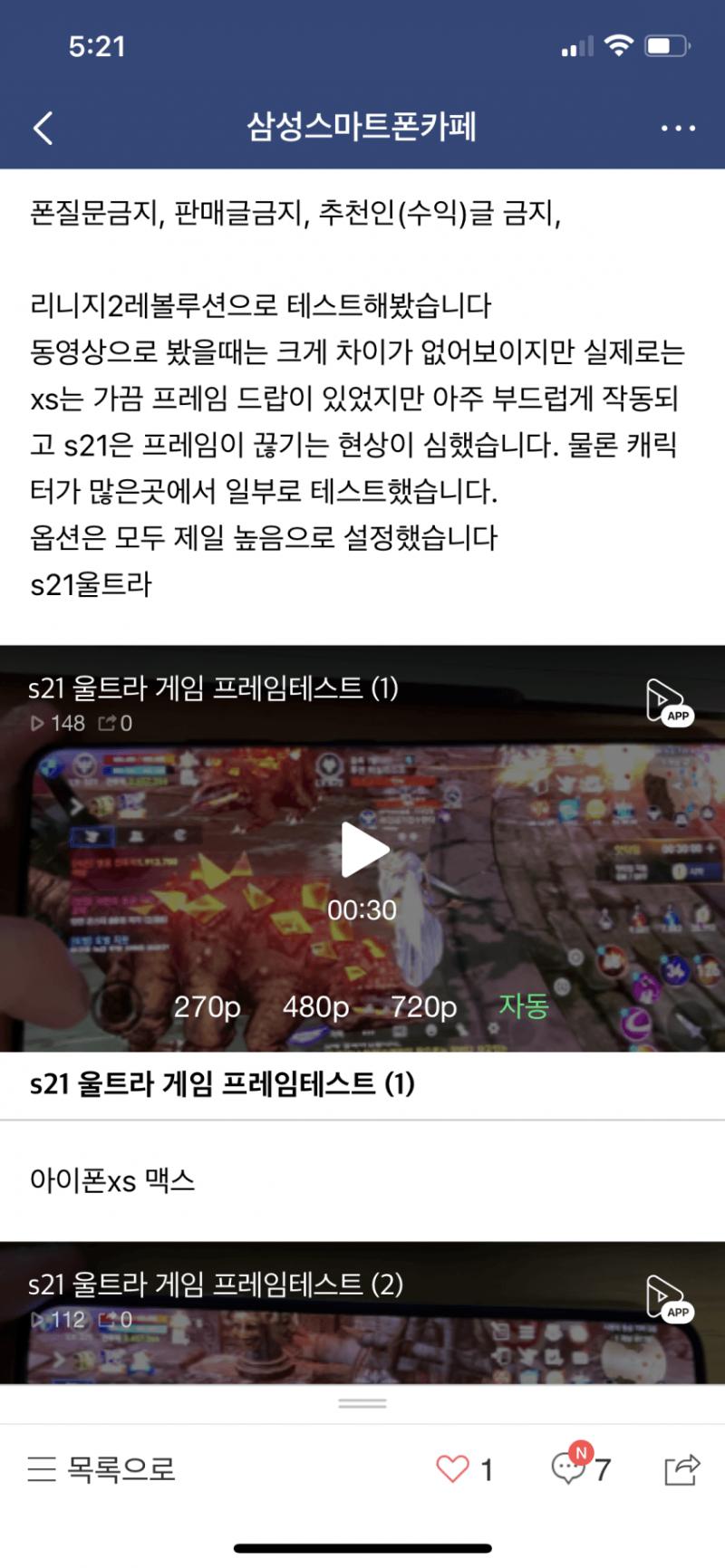 1.png 갤럭시 s21 성능 근황
