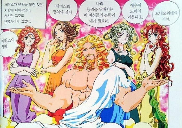 천하의 강간마 제우스가 피해간 두 여자