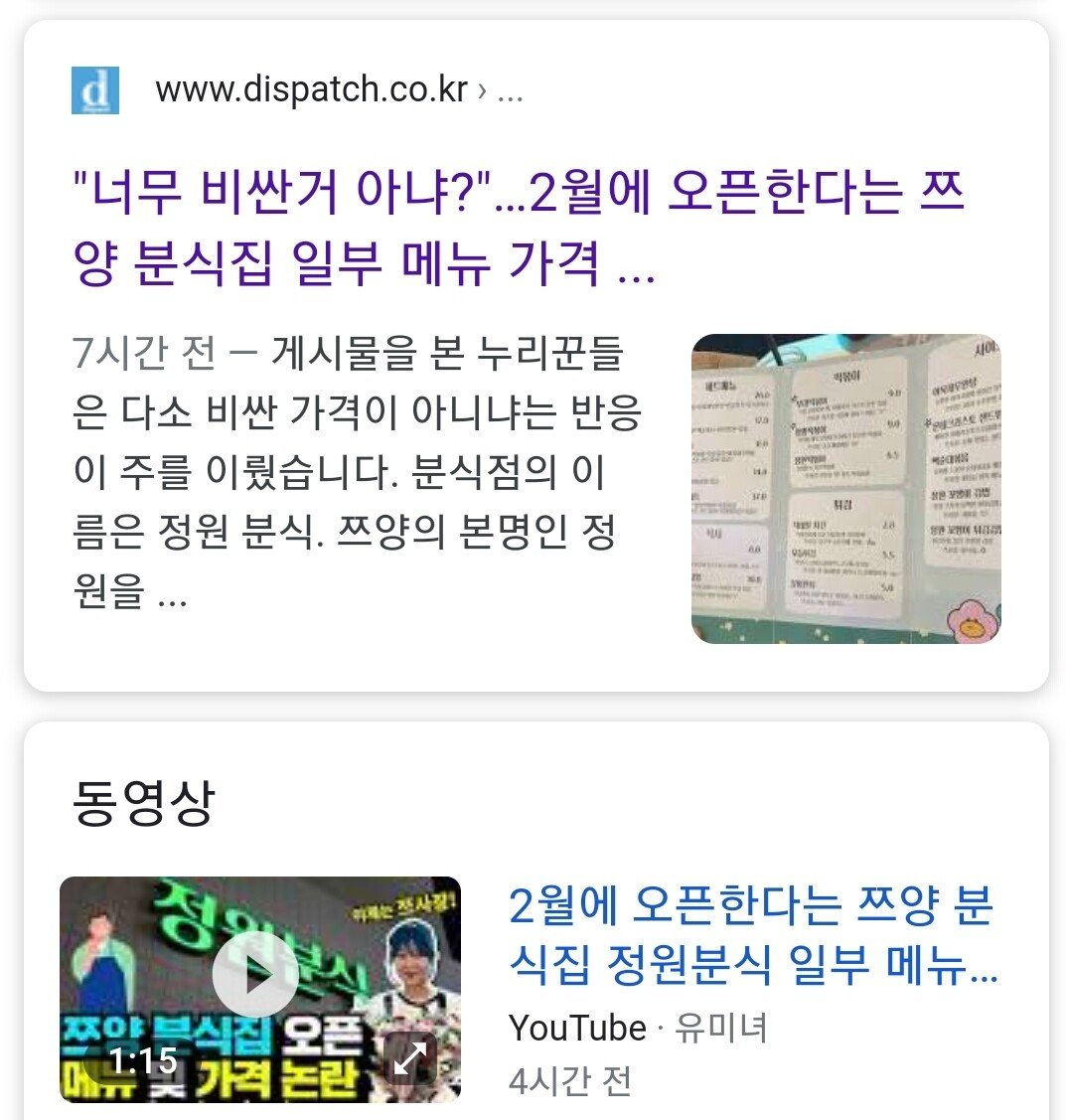Screenshot_20210117-233253_Chrome.jpg 분식집 차린 쯔양..가격 논란..jpg