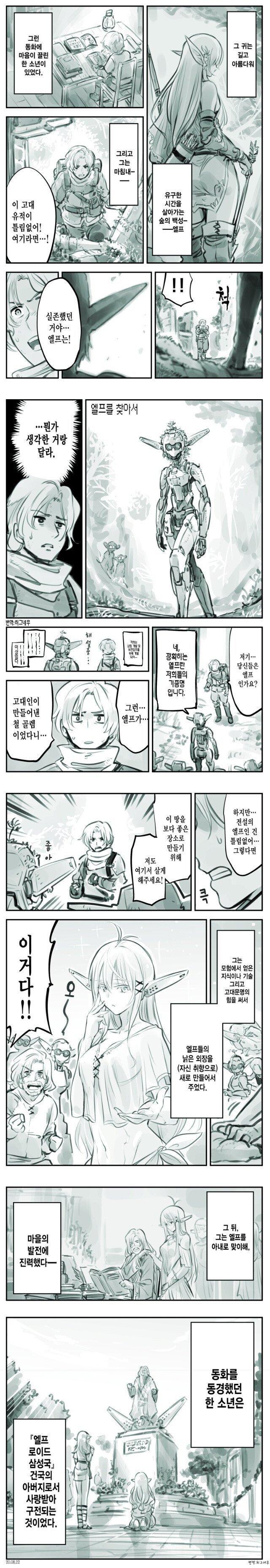 엘프를 동경하는 소년 만화.jpg