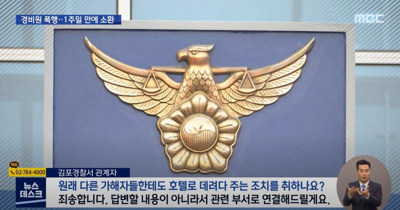 "20210118_215936_7.jpg 폭행 1주일 만에 ""죄송합니다""…현장 출동 경찰도 감찰"