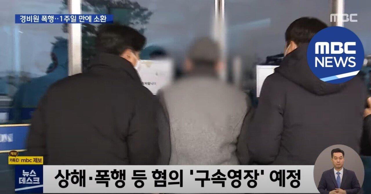 "20210118_215936_9.jpg 폭행 1주일 만에 ""죄송합니다""…현장 출동 경찰도 감찰"