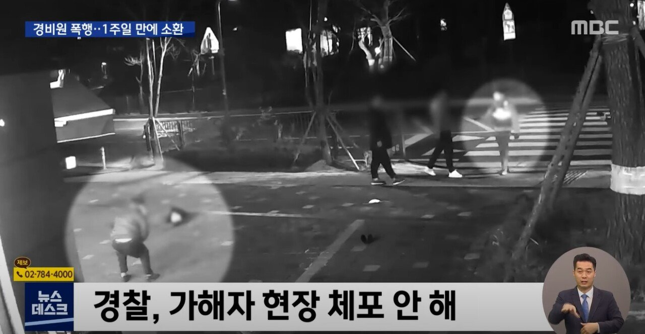 "20210118_215936_4.jpg 폭행 1주일 만에 ""죄송합니다""…현장 출동 경찰도 감찰"