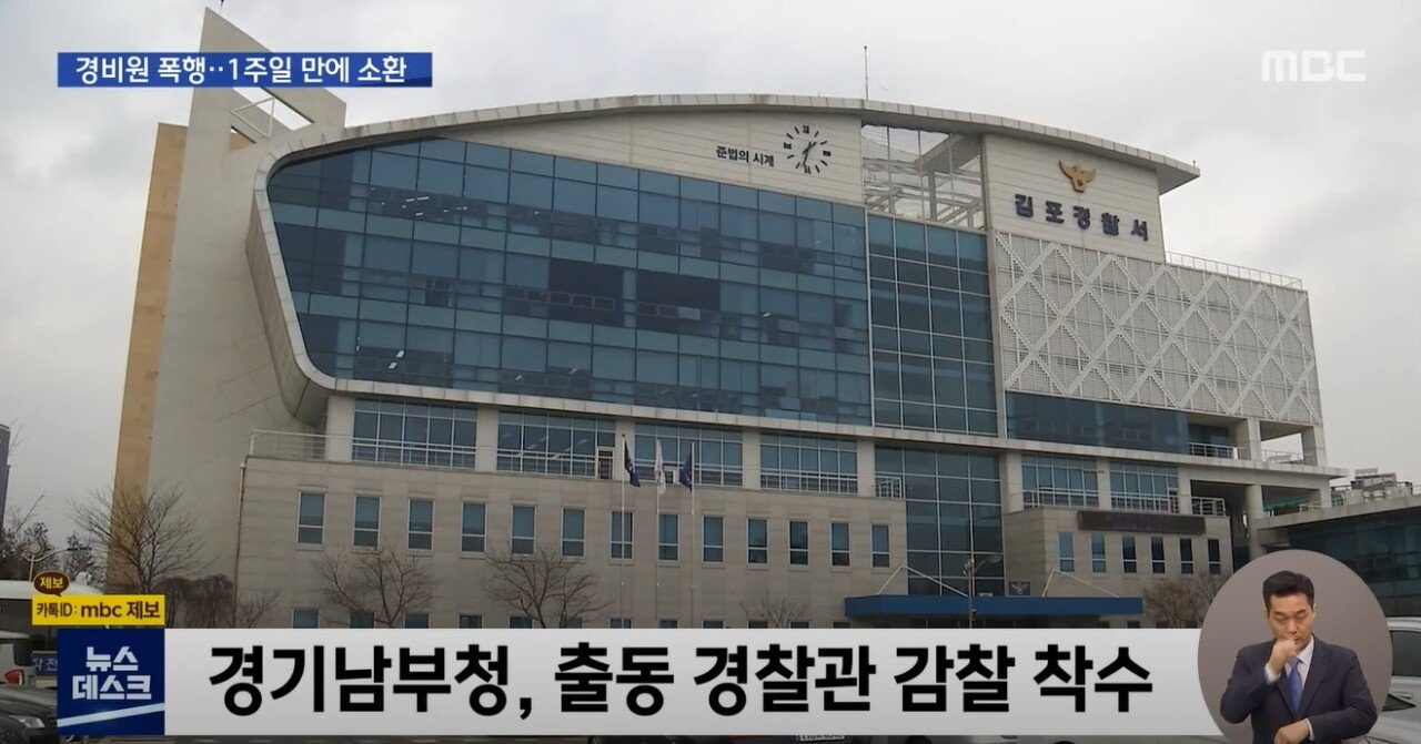 "20210118_215936_3.jpg 폭행 1주일 만에 ""죄송합니다""…현장 출동 경찰도 감찰"