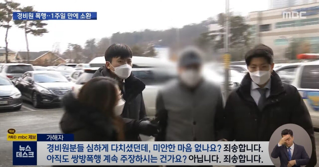 "20210118_215936_2.jpg 폭행 1주일 만에 ""죄송합니다""…현장 출동 경찰도 감찰"