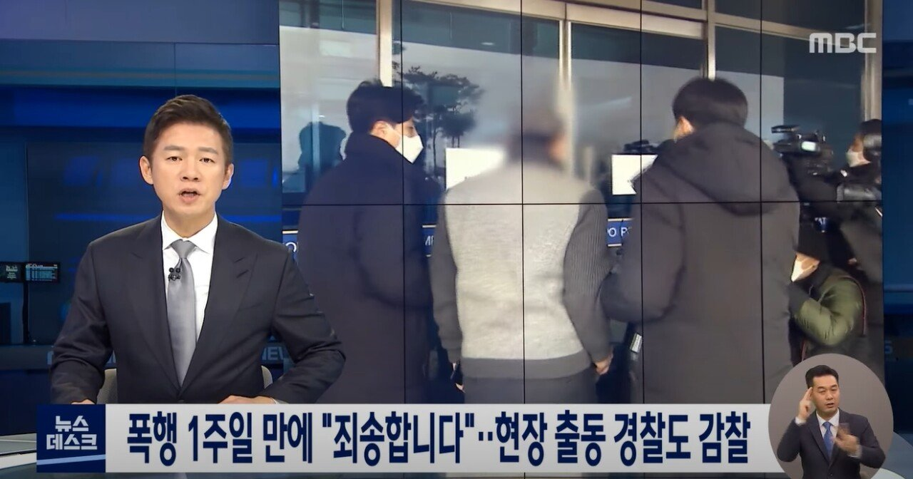 "20210118_215936_1.jpg 폭행 1주일 만에 ""죄송합니다""…현장 출동 경찰도 감찰"