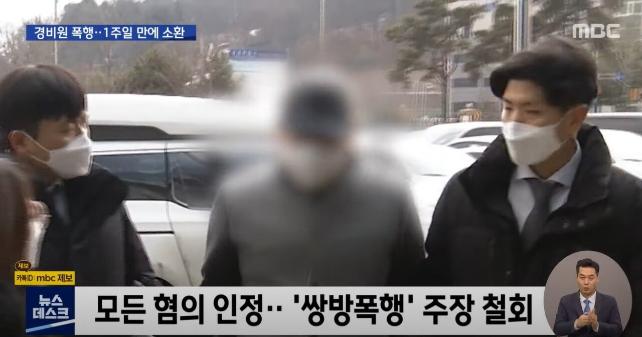 "20210118_215936_8.jpg 폭행 1주일 만에 ""죄송합니다""…현장 출동 경찰도 감찰"