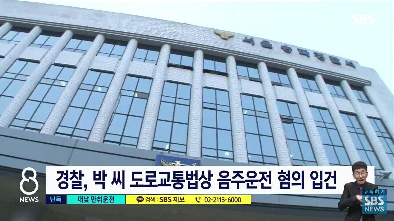 (SBS) 박시연 대낮 음주운전 ㄷㄷㄷㄷ