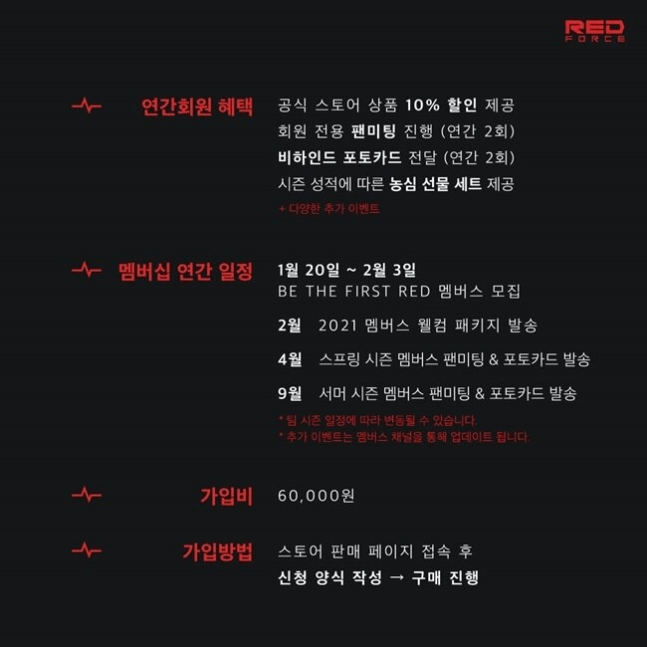 image.png 농심 레드포스, 연간회원 모집 시작