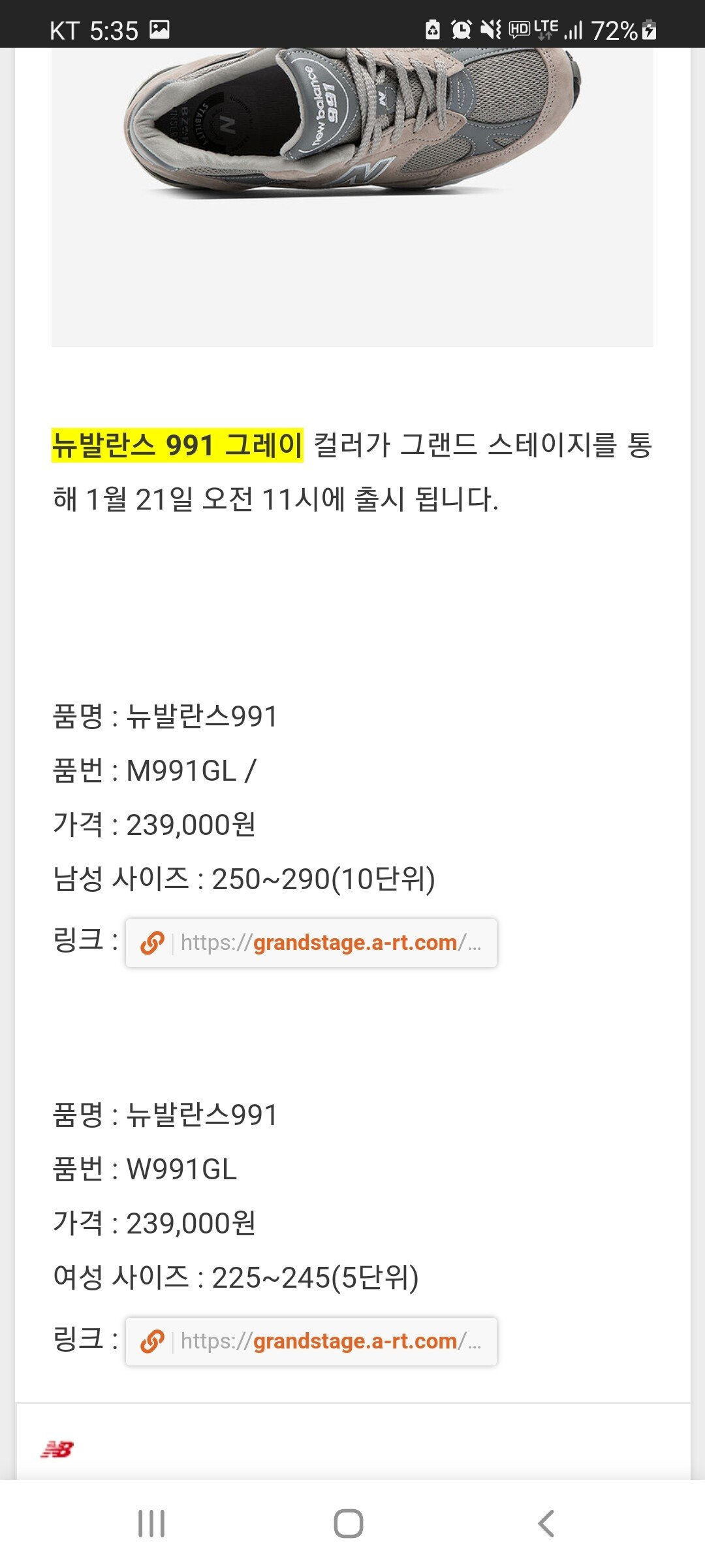 Screenshot_20210120-173508_Samsung Internet.jpg 뉴발991 그레이 발매 1월21일