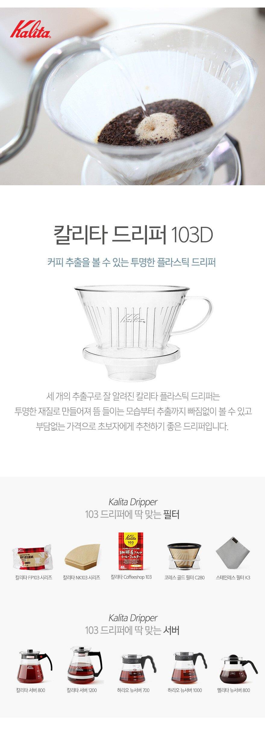 2039_kalita_103D.jpg 집에서 커피 마시는 데 취미붙인 핸드드립 초보가 써보는 커피이야기.jpg
