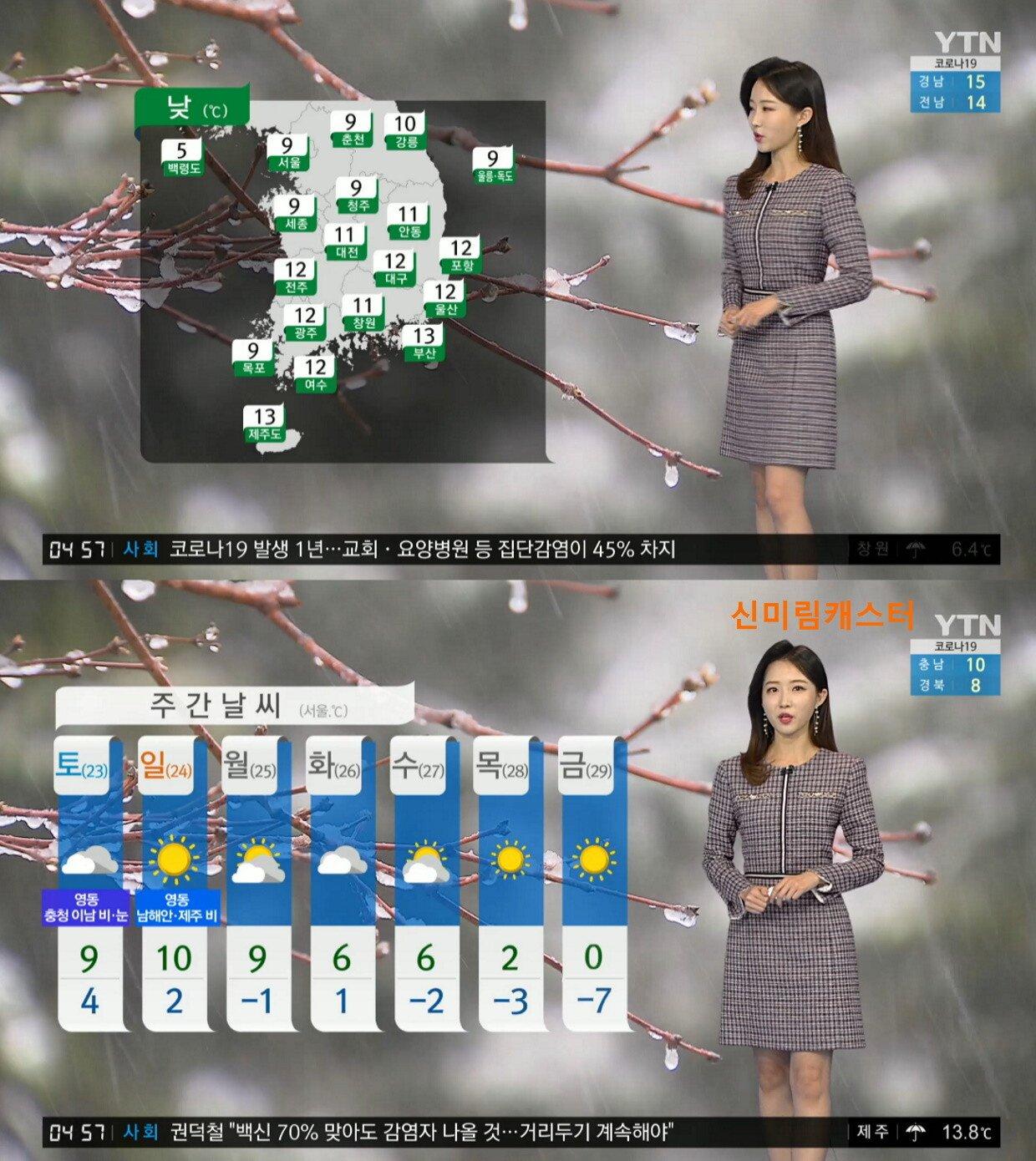 아침01.jpg 오늘 오후부터 내일 오후 남부 및 동해안 중심 비 또는 눈 (중서부 미세먼지)
