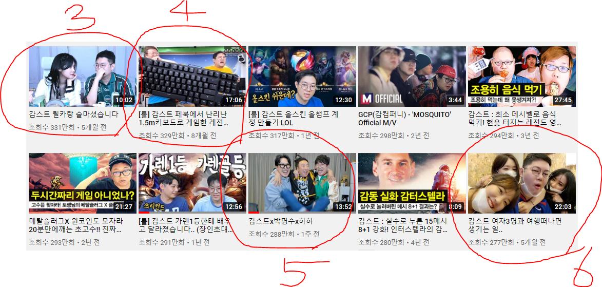 2.PNG 감스트 유튜브...롤을 뛰어넘은 보라 조회수