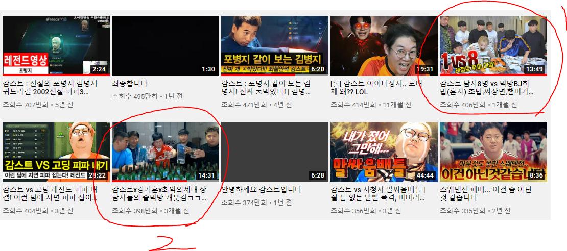 1.PNG 감스트 유튜브...롤을 뛰어넘은 보라 조회수