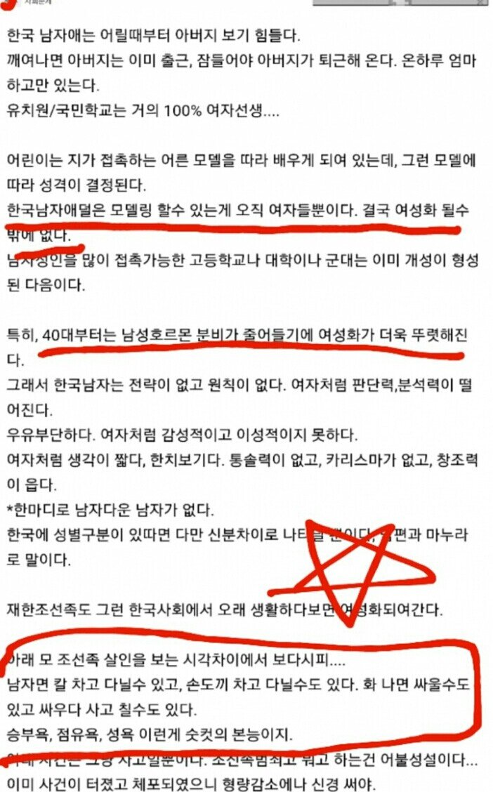 fd45720b389ba1033a5d752df0edcbf5.jpg 조선족이 생각하는 한국 남자의 여성화.jpg