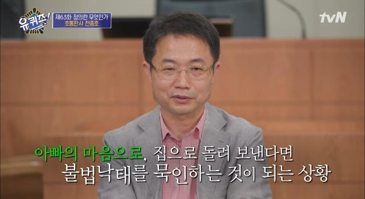 20210107_182624.jpg 천종호 판사가 1달간 고민에 빠졌었다는 판결.jpg