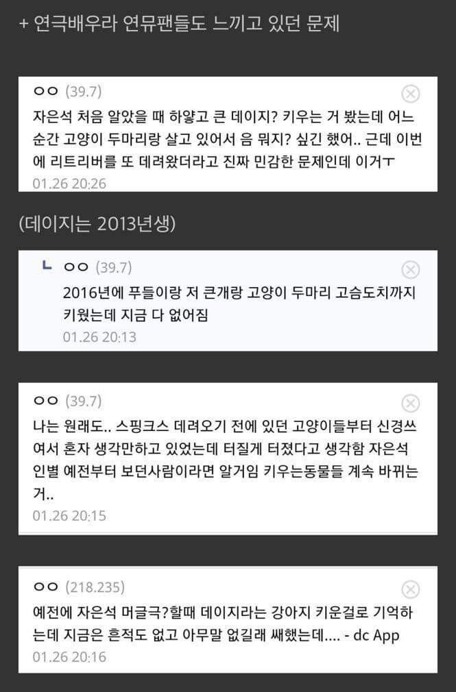 FB_IMG_1611663402272.jpg 나혼산 나왔던 펜트하우스 로건리 박은석 배우 논란