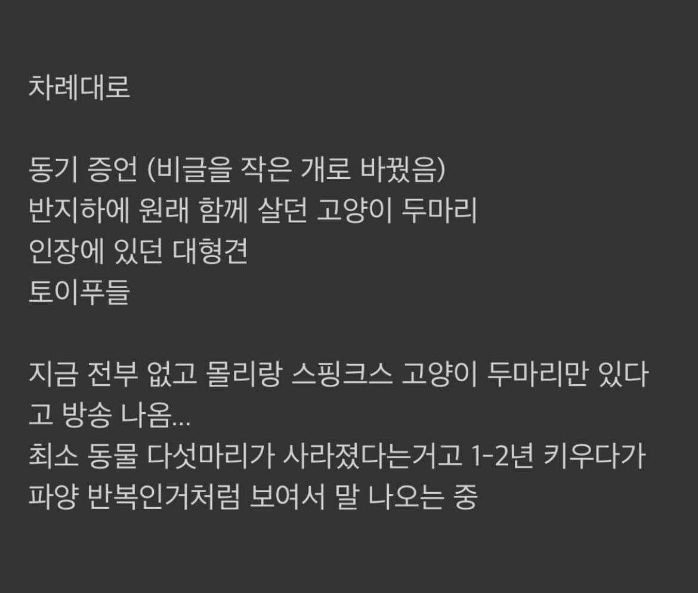 FB_IMG_1611663398731.jpg 나혼산 나왔던 펜트하우스 로건리 박은석 배우 논란