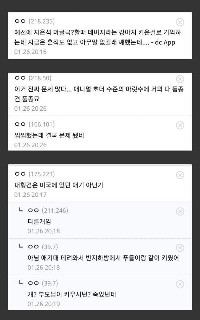 FB_IMG_1611663407376.jpg 나혼산 나왔던 펜트하우스 로건리 박은석 배우 논란
