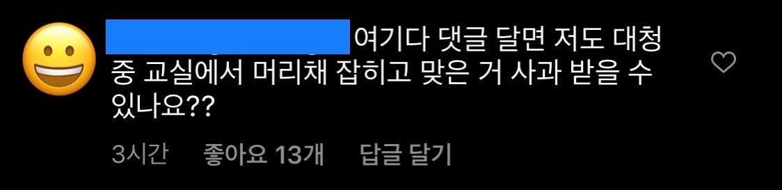 박혜수 인스타에 또 학폭 의혹 댓글 달림.jpg