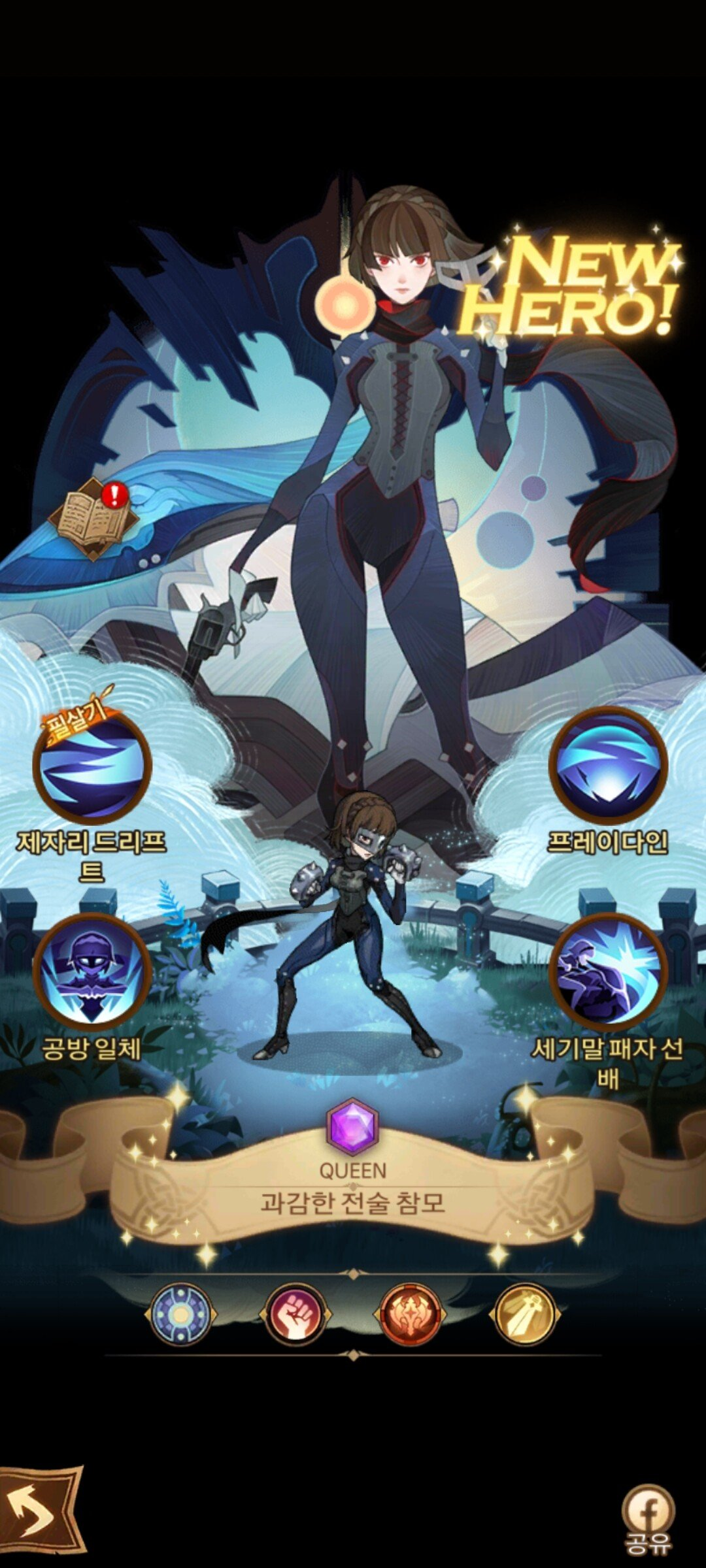 Screenshot_20210224-092020_AFK .jpg 퀸 샀다