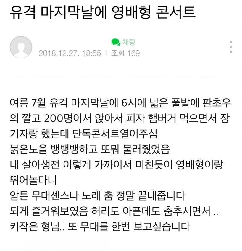 image.png 빅뱅 태양 군인 시절 썰.jpg