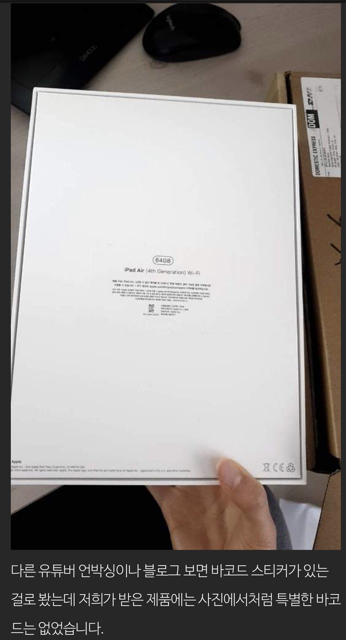 C92844D3-2AC0-47E7-A3C6-551BE9C00E33.jpeg 애플공홈에서 아이패드 에어4 빈박스 배달.JPG