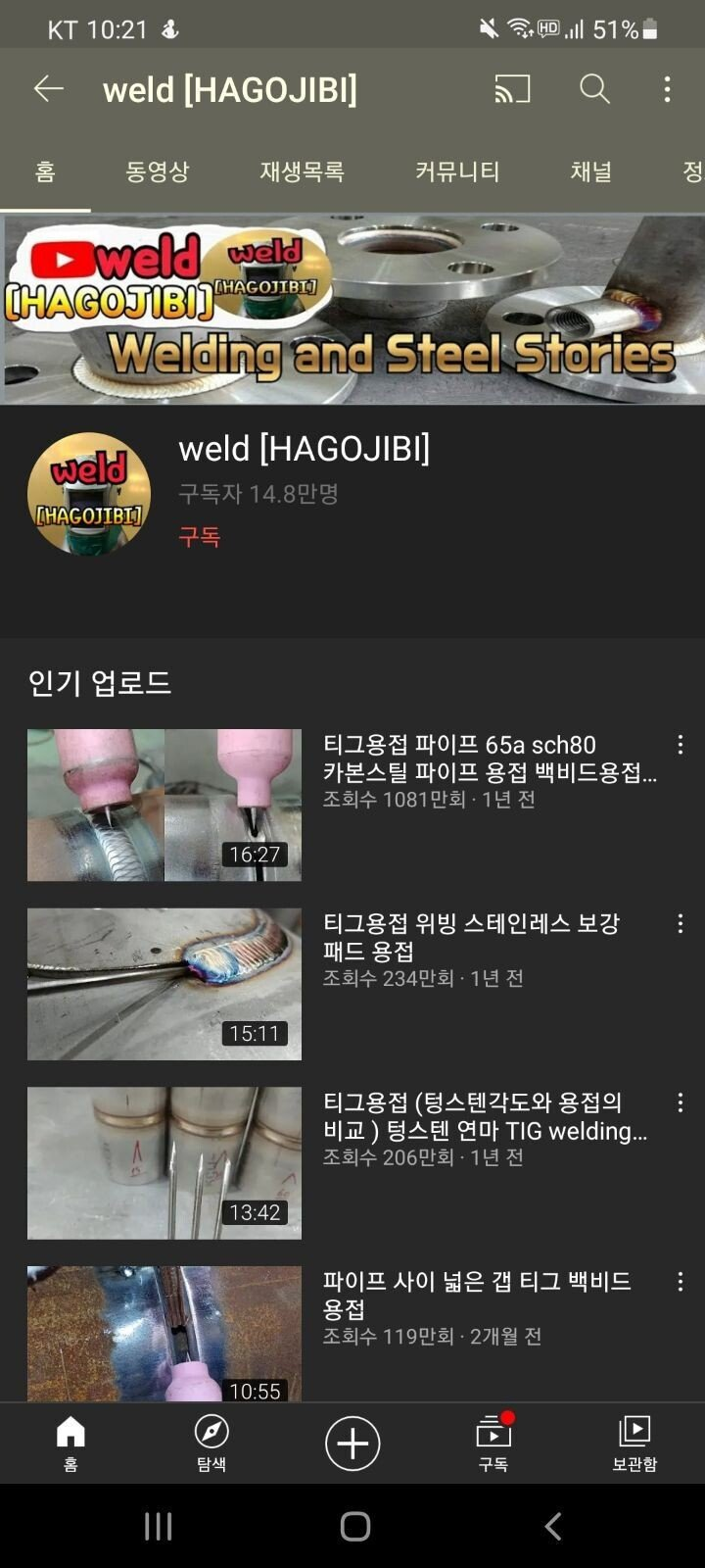resized_Screenshot_20210301-102159_YouTube.jpg 한국의 용접 유투버 근황.......jpg