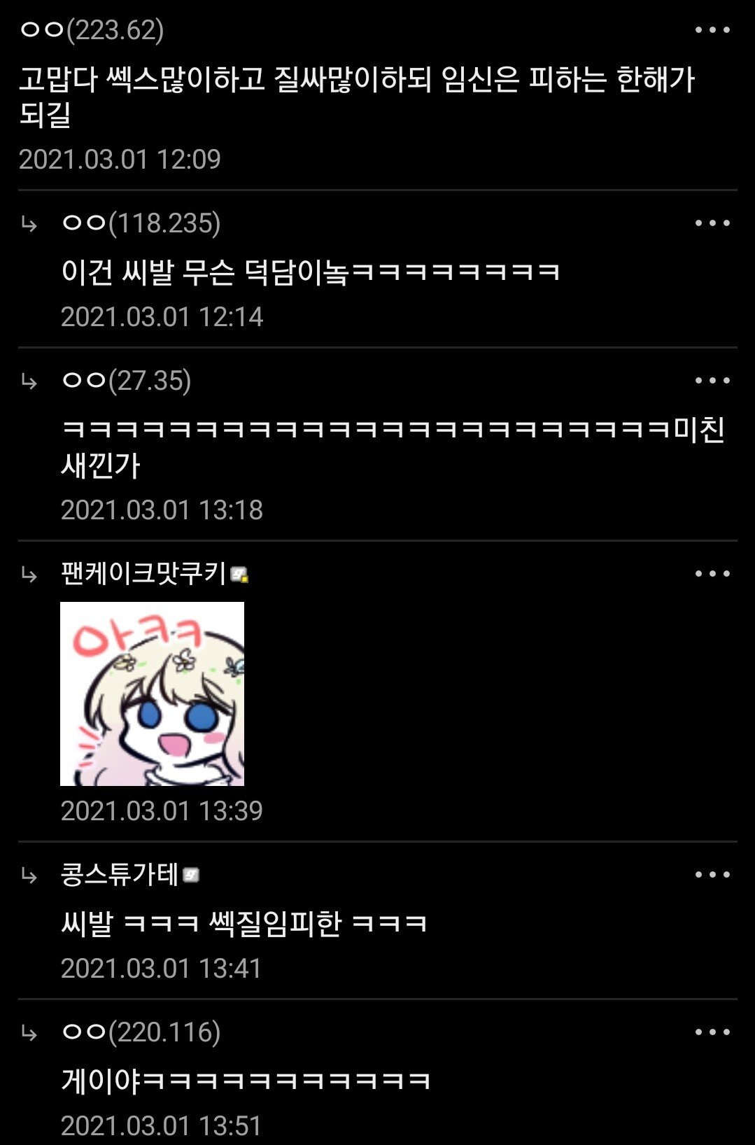 Screenshot_20210302-060135.jpg 디씨식 덕담.sex