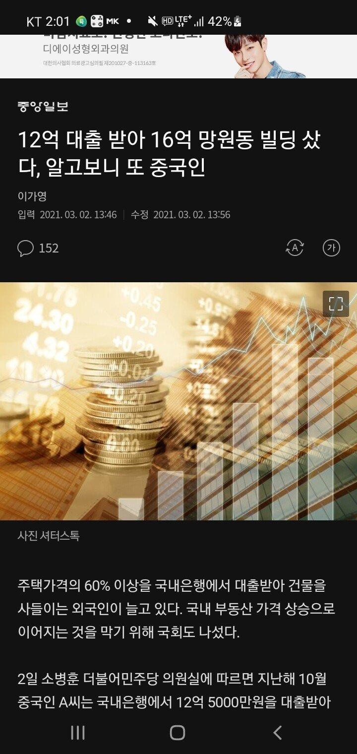 Screenshot_20210302-140158_KakaoTalk.jpg 12억 대출 받아 16억 망원동 빌딩 샀다, 알고보니 또 중국인