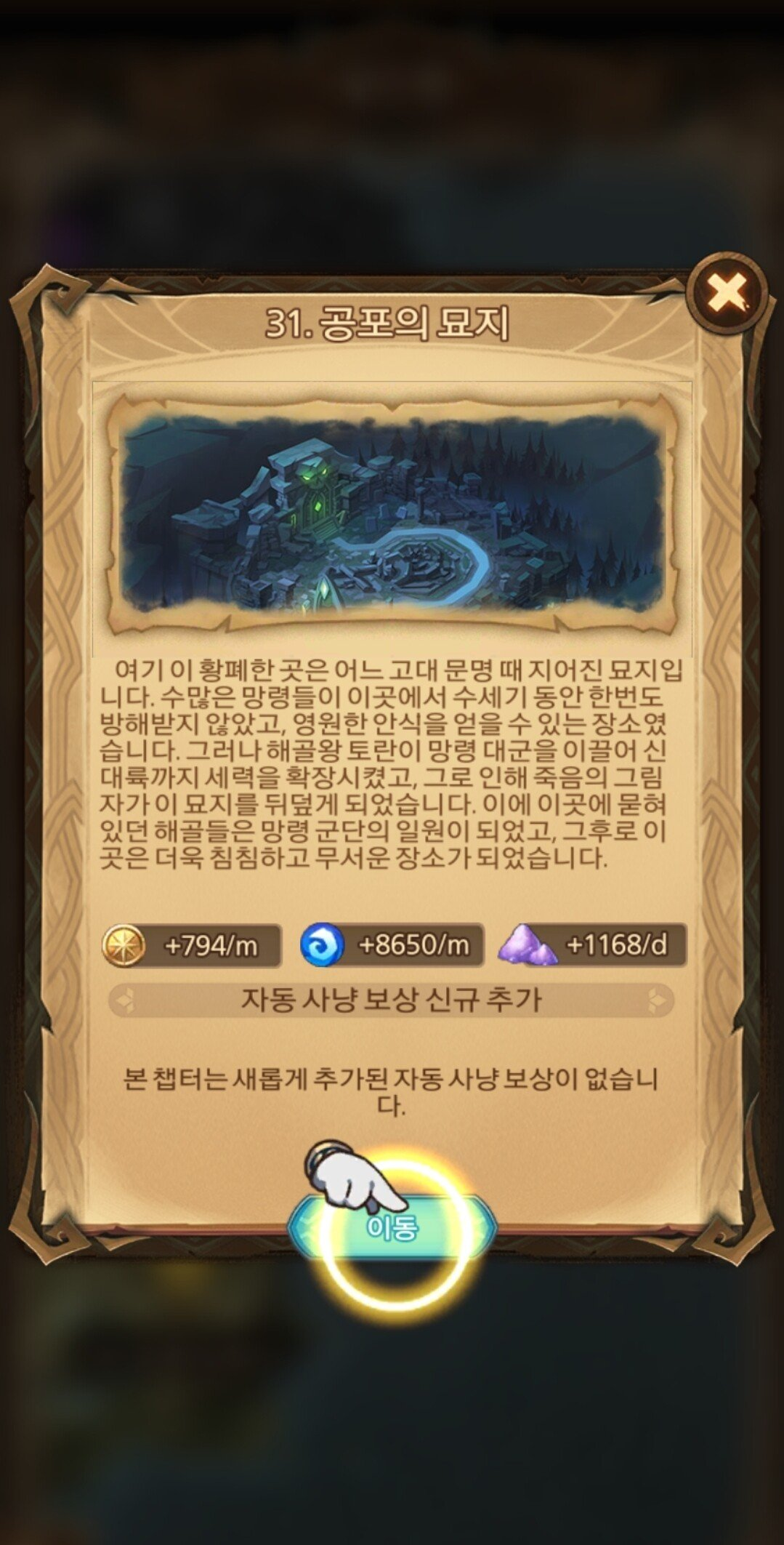 Screenshot_20210303-213603_AFK .jpg afk아레나 다운완료
