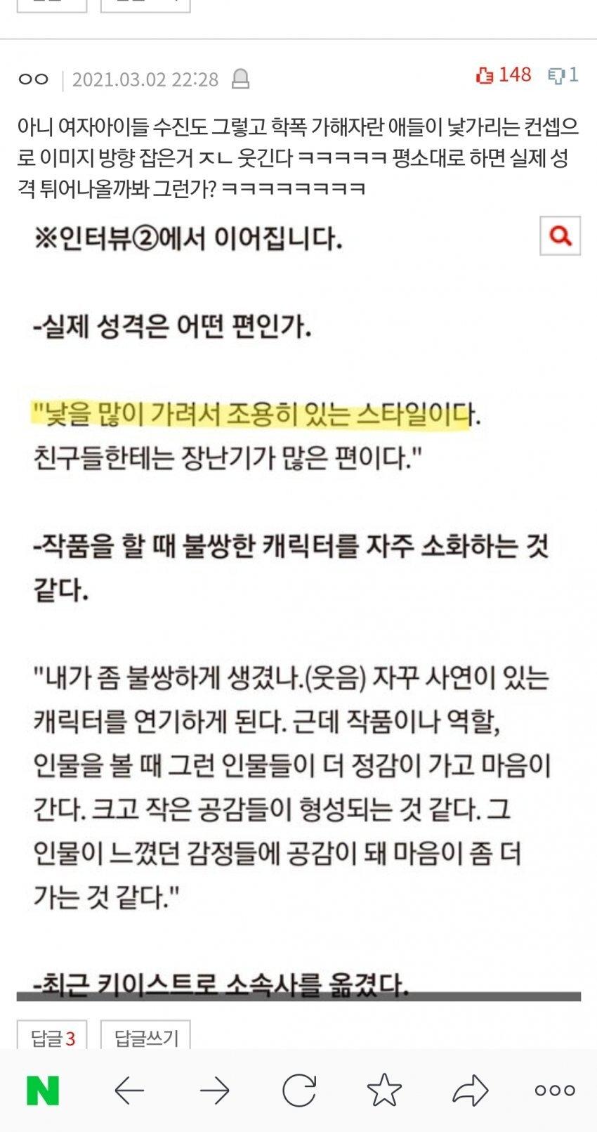 지금보면 웃기는 배우 지수 과거 인터뷰.jpg