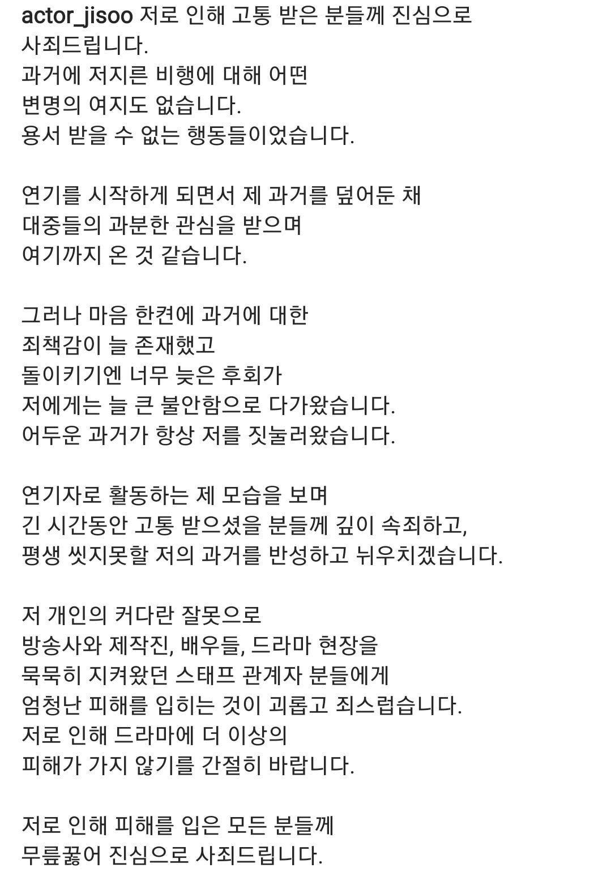 Screenshot_20210304-080828_Instagram.jpg 배우 지수 사과문