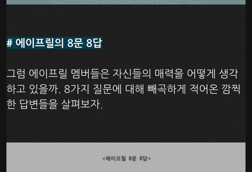 에이프릴 현주가 자살기도 직전 작성한 8문8답