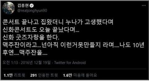 4.JPG 故 종현, 5년전 SNS 재조명... 샤이니 멤버들이 꿈 이뤄........