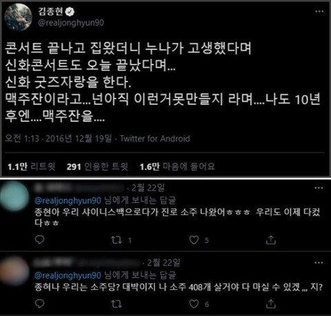 3.jpg 故 종현, 5년전 SNS 재조명... 샤이니 멤버들이 꿈 이뤄........