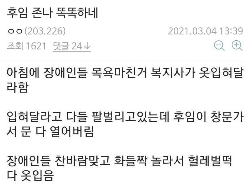 image.png 매운맛 디씨의 제갈공익썰.jpg